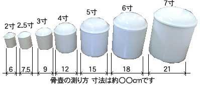 実際の骨壺の寸法