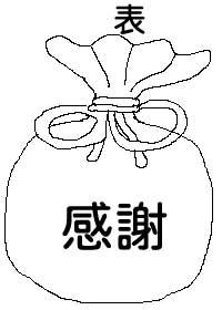メモリアル巾着袋刺繍